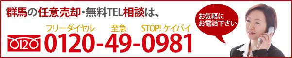 群馬県の任意売却・無料TEL相談は、フリーダイヤル0120-49-0981(群馬エリア)