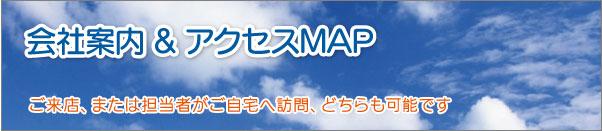 会社案内&アクセスMAP