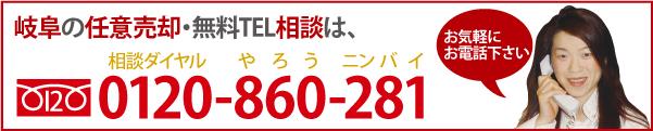 岐阜県の任意売却・無料TEL相談は、フリーダイヤル0120-860-281