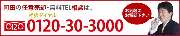 東京都の任意売却・無料TEL相談は、フリーダイヤル0120-30-3000