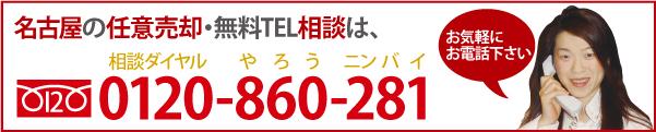 愛知県の任意売却・無料TEL相談は、フリーダイヤル0120-860-281