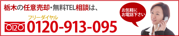 群馬県の任意売却・無料TEL相談は、フリーダイヤル0120-913-095(小山エリア)0120-78-2189(宇都宮エリア)